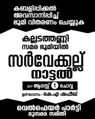 survay Kallu Poster  poster