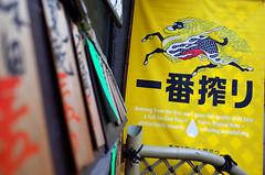Kirin. (Eric Flexyourhead) Tags: koenji 高円寺 suginami suginamiku 杉並区 tokyo 東京 japan 日本 city urban detail fragment sign advertisement beer japanese kirin yellow vibrant vivid ricohgr
