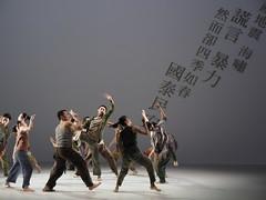 _9040287 (黎島羊男) Tags: 雲門 關於島嶼 林懷民 formosa cloudgatedancetheatre cloudgate dance theatre linhwaimin olympus em1markii zuiko 1454mm