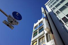 Blue Koenji sky (Eric Flexyourhead) Tags: koenji 高円寺 suginami suginamiku 杉並区 tokyo 東京 japan 日本 city urban cityscape building buildings sky clear blue bluesky blueskies ricohgr