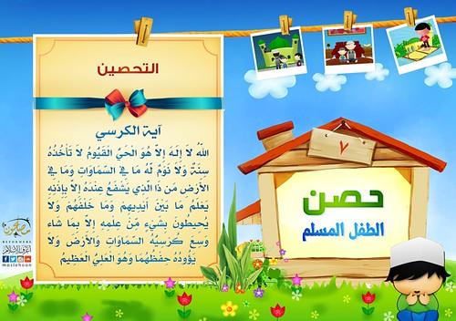 7 - التحصين