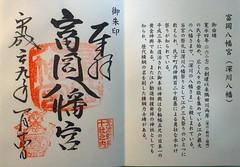 富岡八幡宮 画像11