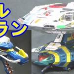 DX超合金 超次元高速機ドルギラン 宇宙刑事ギャバン Space Sheriff Gavan Dolgiran thumbnail