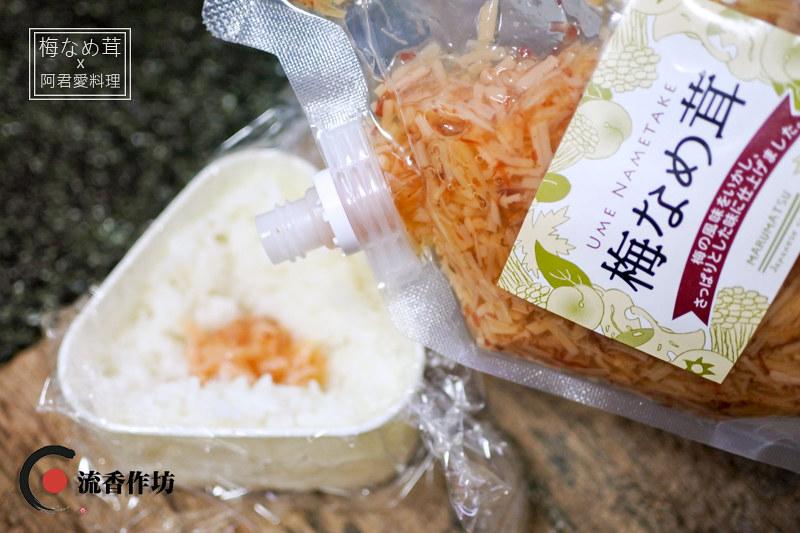 日本丸松食品_15_梅なめ茸梅子金針菇流香作坊_阿君君愛料理-3656