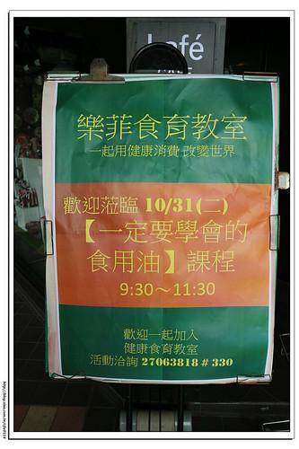 《媽咪筆記本》台北‧樂菲有機超市x樂菲食育教室x油品課(親子友善)