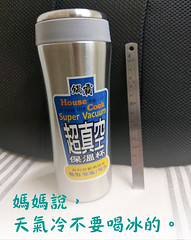 6F Thermos M2 (dan19940724) Tags: experiment