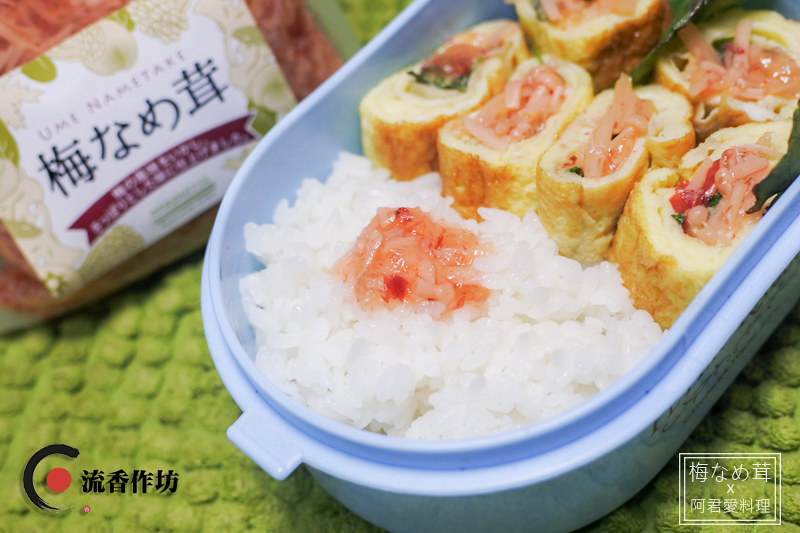 日本丸松食品_13_梅なめ茸梅子金針菇流香作坊_阿君君愛料理-3672