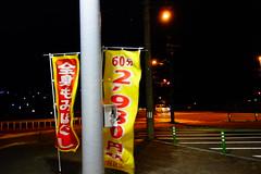 Two yellow flags on the night street corner (憂-ICHIRO) Tags: street snap sony rx100