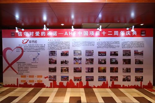 China 12 Year Anniversary
