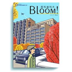 広報誌 表紙 東京医科歯科大学 (Studio-Takeuma) Tags: studiotakeuma illustration autumn tokyo イラスト