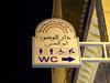 Fez, Morocco - Nov 2017 (Keith.William.Rapley) Tags: fez fes morocco rapley keithwilliamrapley 2017 nov november africa sign toilet fezmedina medina oldtown feselbali