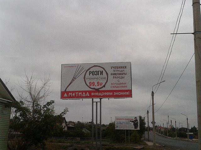 Ученические розги обошлись «Метиде» в 200 тыс. руб.