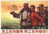 Serve the workers, peasants and soldiers, link oneself with the workers, peasants and soldiers (chineseposters.net) Tags: china poster chinese propaganda 1972 peasant xiafangqingnian 下放青年 zhiqing 知青 lantern pagoda yanan sentdownyouth rusticatedyouth