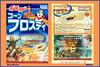 Kellogg's Frosties - Disney Narnia  2005 (StarRunn) Tags: kelloggs frosties cereal japan disney narnia 2000s
