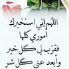 @athkaralmoslem - - كن داعيا للخير - منشن شخص تنصحه بمتابعتنا. الدال على الخير كـفاعله و لكم الأجر إن شاء الله #doaamuslim @doaamuslim #دعاء_المسلم (doaamuslim) Tags: ifttt instagram دعاء المسلم أذكار أدعية القرآن السنة doaamuslim