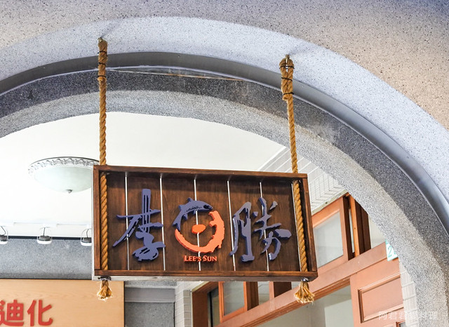 李日勝烏魚子專賣迪化街南北乾貨_09_阿君君愛料理-2149