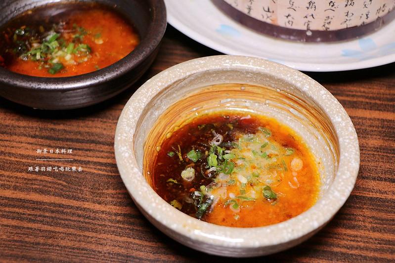 御景日本料理117