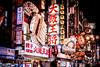 The night (Edu Romano Maqueda) Tags: japan asia nightshot nightphotography colours greatshot nex7 sony