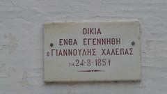 ΜΥΚΟΝΟΣ-ΤΗΝΟΣ 067