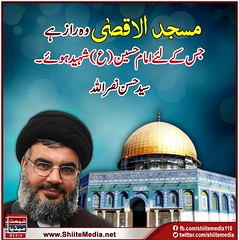 مسجد الاقصیٰ وہ راز ہے جس کے لئے امام حسین(ع) شہید ہوئے۔ سید حسن نصر اللہ https://www.facebook.com/ShiiteMedia110 (ShiiteMedia) Tags: shia news killing 2017 shiite media urdu pakistan islami payam aein abbas muharam 1439 ashura genocide شیعت میڈیا ، شیعہ نیوز، channel q12 shiitenews abna newa latest india alert karachi tv shiatv110