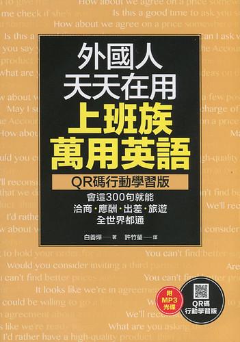 대만_비즈니스 영어 대박 패턴 300 (표지)