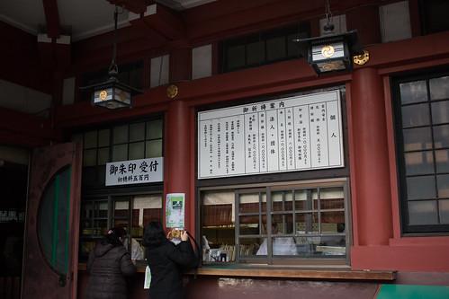 富岡八幡宮 画像36
