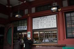 富岡八幡宮 画像17