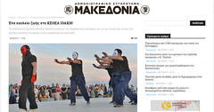 MAKEDONIA Newspaper, Thessaloniki, Central Macedonia, Greece (Macedonia Travel & News) Tags: greece macedonia macedonian ancient greek culture vergina sun blog star thessaloniki hellenic republic prilep tetovo bitola kumanovo veles gostivar strumica stip struga negotino kavadarsi gevgelija skopje debar matka ohrid mavrovo heraclea lyncestis history alexander great philip macedon nato eu fifa uefa un fiba greecemacedonia macedonianstar verginasun aegeansea thasos island kavala macedoniapeople macedonians peopleofmacedonia macedonianpeople macedoniablog monastery florina macedoniagreece makedonia timeless macédoine mazedonien μακεδονια македонија macedonianews macedoniapress travel macedoniatimeless tourisminmacedonia