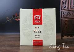 Free Shipping 2013 TAE TEA DaYi 7572 Small Cake Beeng China YunNan MengHai Chinese Puer Puerh Ripe Tea Shou Cha (John@Kingtea) Tags: free shipping 2013 tae tea dayi 7572 small cake beeng china yunnan menghai chinese puer puerh ripe shou cha