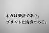 RXV03581 (Zengame) Tags: anseladams rx rx100 rx100v rx100m5 rx100mk5 roppongi sony tokyomidtown zeiss japan tokyo アンセルアダムス ソニー ツアイス 六本木 日本 東京 東京ミッドタウン 港区 東京都 jp