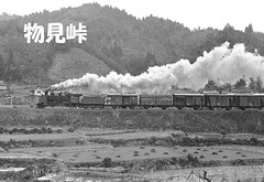 kemuri057 (railbus asano) Tags: steamlocomotives jnr 8620 railway