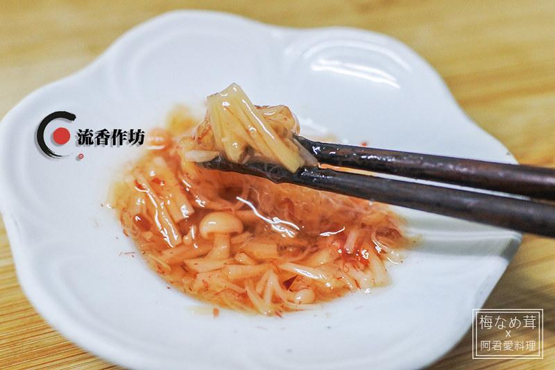 日本丸松食品_08_梅なめ茸梅子金針菇流香作坊_阿君君愛料理-3695