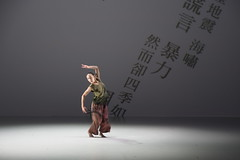 _9040176 (黎島羊男) Tags: 雲門 關於島嶼 林懷民 formosa cloudgatedancetheatre cloudgate dance theatre linhwaimin olympus em1markii zuiko 1454mm