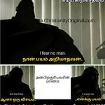 மெய் கிறிஸ்தவம் - Christianity Original thumbnail