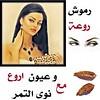 وصفة نواة التمر لعيون جذابة ورموش اكثر طولاً (Arab.Lady) Tags: وصفة نواة التمر لعيون جذابة ورموش اكثر طولاً