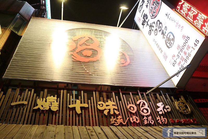 一燒十味昭和園125