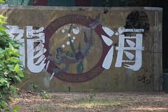 Fortress W011 據點 [安東三號營] IMG_2463 (Laoblog) Tags: fortress w011 據點 安東三號營 gǔníngtóu 古寧頭 fortezza 金門 kinmen jīnmén quemoy bunker