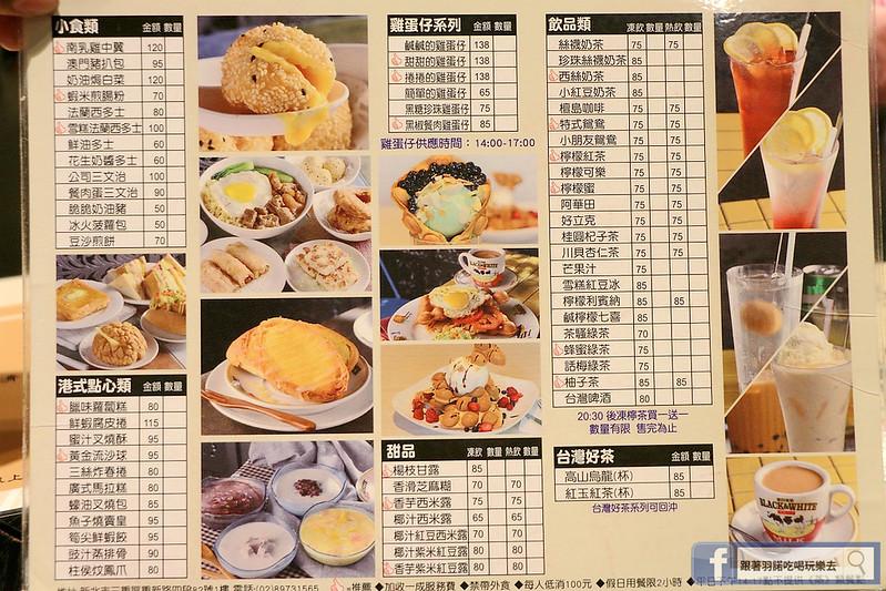 三重港式料理推薦茶騷有味茶餐廳004