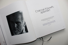 "Monografija: ""Spasoje Krunić: PROSTORNE METAFORE"""