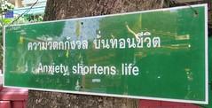 Wat Phan On Sign (Chiang Mai, Thailand) (courthouselover) Tags: thailand เมืองไทย mueangthai ประเทศไทย prathetthai siam สยาม kingdomofthailand ราชอาณาจักรไทย ratchaanachakthai chiangmai เชียงใหม่ เทศบาลนครเชียงใหม่ chiangmaiprovince จังหวัดเชียงใหม่ asia southeastasia associationofsoutheastasiannations asean အရှေ့တောင်အာရှနိုင်ငံများအသင်း samahanngmgabansasatimogsilangangasya perhimpunanbangsabangsaasiatenggara សមាគមប្រជាជាតិអាស៊ីអាគ្នេយ៍ ສະມາຄົມປະຊາຊາດແຫ່ງອາຊີຕະເວັນອອກສຽງໃຕ້ persatuannegaraasiatenggara 东南亚国家联盟 தென்கிழக்காசியநாடுகளின்கூட்டமைப்பு สมาคมประชาชาติแห่งเอเชียตะวันออกเฉียงใต้ hiệphộicácquốcgiađôngnamá