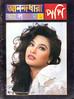 Popy p Album (Md Bashir Dewan) Tags: sadika parvin popy bangla