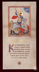 Тропарь св. великомученику Георгию