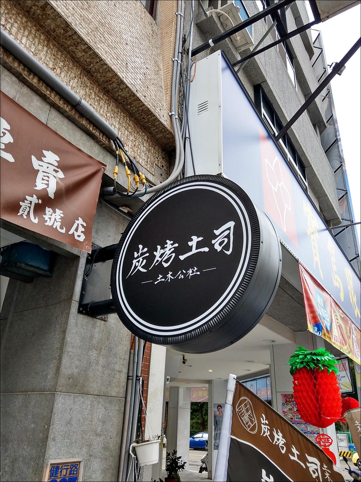 土木公社貳號店