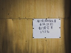 Shuri Theatre  首里劇場. Okinawa (H.L.Tam) Tags: 日本人 首里劇場 okinawa life iphoneography sketchbook iphone8plus street shuri streetphotography 日本 iphone documentary photodocumentary japan 那霸 japanese shuritheatre people naha 沖繩