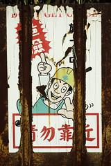 馬祖新村_11 (Taiwan's Riccardo) Tags: 2017 taiwan digital color dslr nikondf nikonlens seriese fixed 50mmf18 桃園縣 中壢 龍岡 馬祖新村