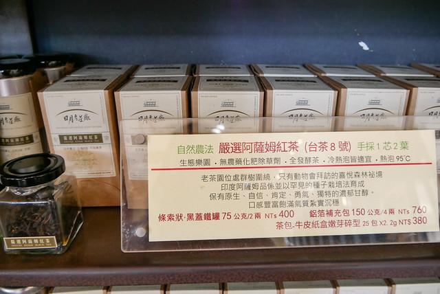 南投日月老茶廠-1130053
