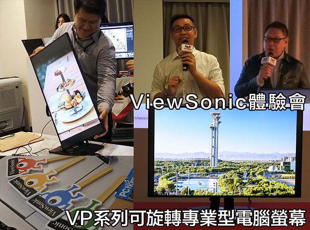 ViewSonic體驗會_01_VP系列可旋轉專業型電腦螢幕 攝隱人展現真色彩看過來VP2780_阿君君愛料理-4890