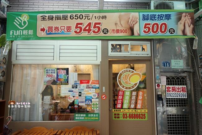 新竹金山街按摩新竹金山街腳底按摩 FIN輕鬆指壓工坊 金山店 (3).JPG