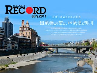 RECORD Active-U vol.045 - July 2011 / 団栗橋より望む、四条通と鴨川