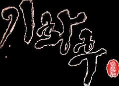 福山雅治 画像32
